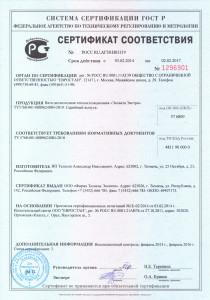 Сертификат ГОСТ Р 210x300 Сертификаты
