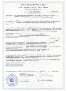 Сертификат пожарный новый 221x300 Сертификаты