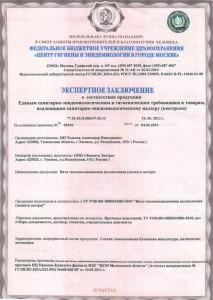 заключение сс 213x300 Сертификаты
