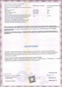 заключение2 сс 214x300 Сертификаты